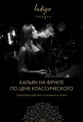 Smoky Fruit по четвергам
