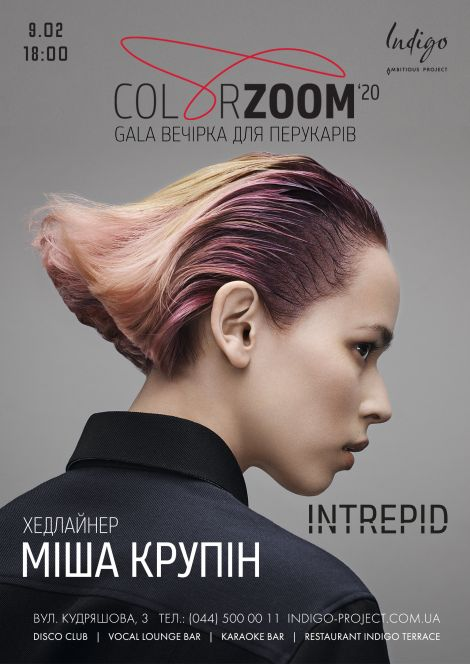 Color Zoom Gala Вечірка