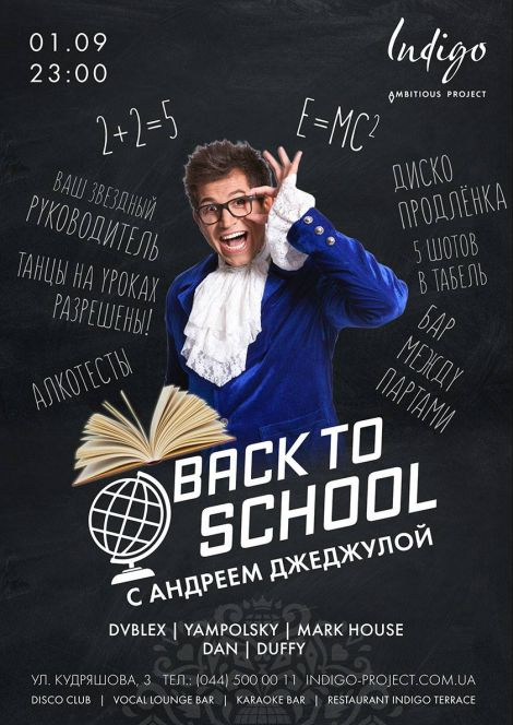 Back to school с Андреем Джеджулой!