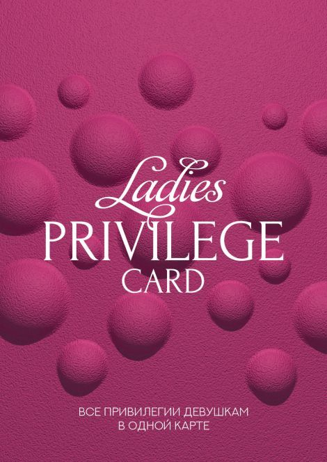 LADIES PRIVILEGE CARD