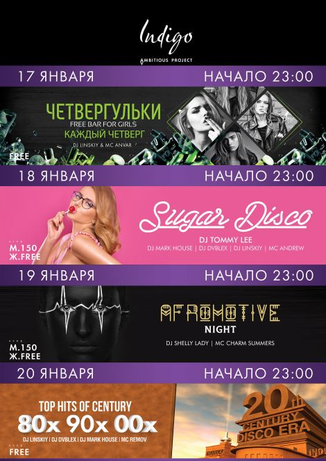 Party Weekend 19.01-20.01