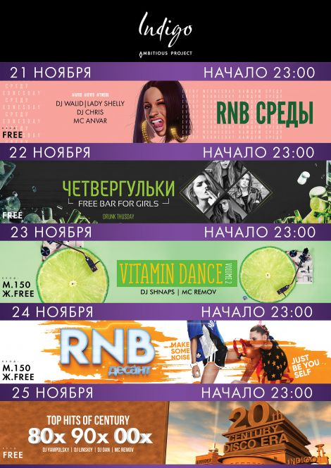 Party Weekend 14-17/11