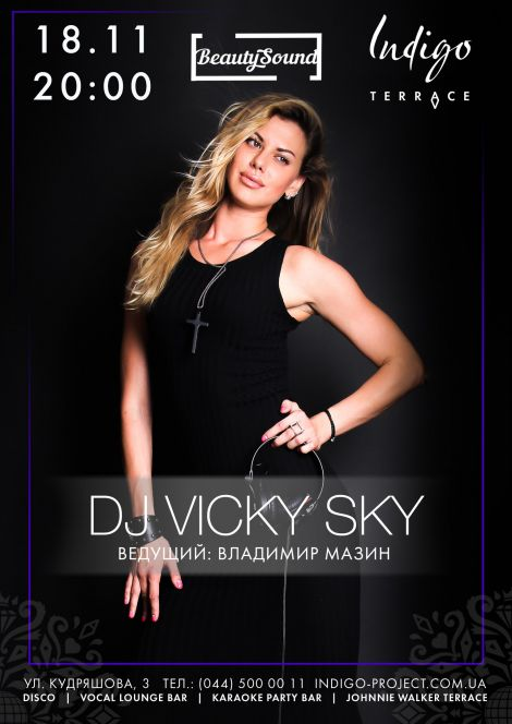 Beauty Sound с DJ Vicki Sky