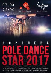 Королева Pole Dance Star 2017